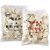 【1900円2袋セット】中華水餃子お試し 中華名物 1kg×2袋 (香菜水餃+三鮮水餃)