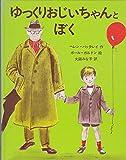 ゆっくりおじいちゃんとぼく (アメリカ創作絵本シリーズ 4)