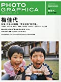 PHOTO GRAPHICA (フォト・グラフィカ) 2010年 07月号 [雑誌]