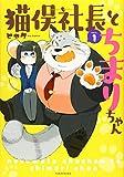 猫俣社長とちまりちゃん 1 (バンブー・コミックス)