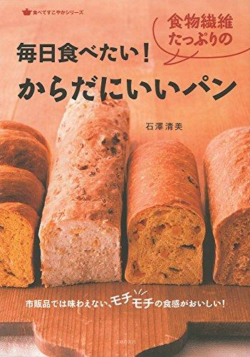 毎日食べたい! 食物繊維たっぷりのからだにいいパン (食べてすこやかシリーズ)...