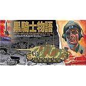 サイバーホビー 1/35 黒騎士物語シリーズ WW.II ドイツ軍 III号突撃砲 G型 中期型 黒騎士中隊