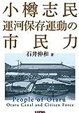 小樽志民 運河保存運動の市民力