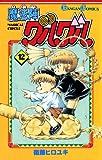 魔法陣グルグル12巻 (デジタル版ガンガンコミックス)