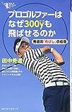 プロゴルファーはなぜ300yも飛ばせるのか 秀道流「飛ばし」の極意 (GOLFスピード上達シリーズ)