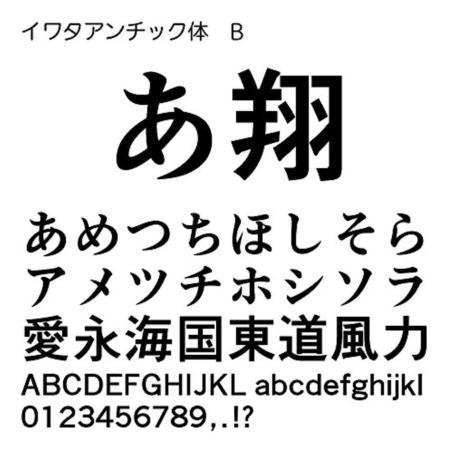 ビットグリル親イワタアンチック体B TrueType Font for Windows [ダウンロード]