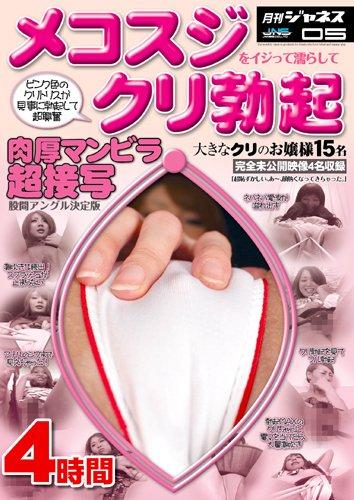 月刊ジャネス05 メコスジをイジって濡らしてクリ勃起 肉厚マンビラ超接写 4時間 [DVD]