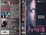 幸せの向う側(字幕スーパー版) [VHS]