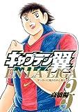 キャプテン翼海外激闘編EN LA LIGA 3 (ヤングジャンプコミックス)