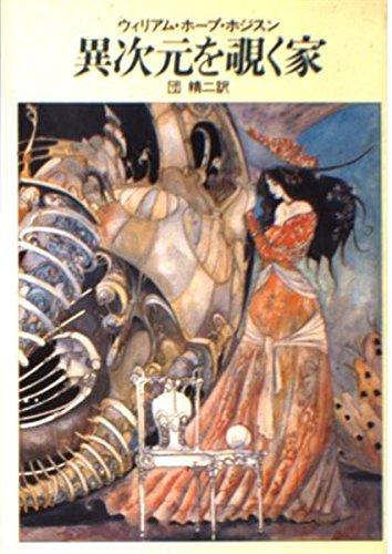 異次元を覗く家 (ハヤカワ文庫 SF 58)の詳細を見る