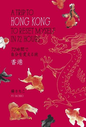 72時間で自分を変える旅 香港 -