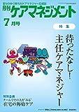 月刊ケアマネジメント2019年7月号【特集】待ったなし! 主任ケアマネジャー