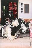 先住民と差別―喜田貞吉歴史民俗学傑作選