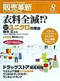 販売革新 2008年 08月号 [雑誌]