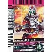 仮面ライダーバトルガンバライド 004弾 ギャレン 【ノーマル】 No.004-035