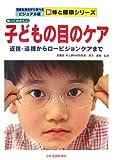 知っておきたい子どもの目のケア―近視・遠視からロービジョンケアまで (写真を見ながら学べるビジュアル版新 体と健康シリーズ)