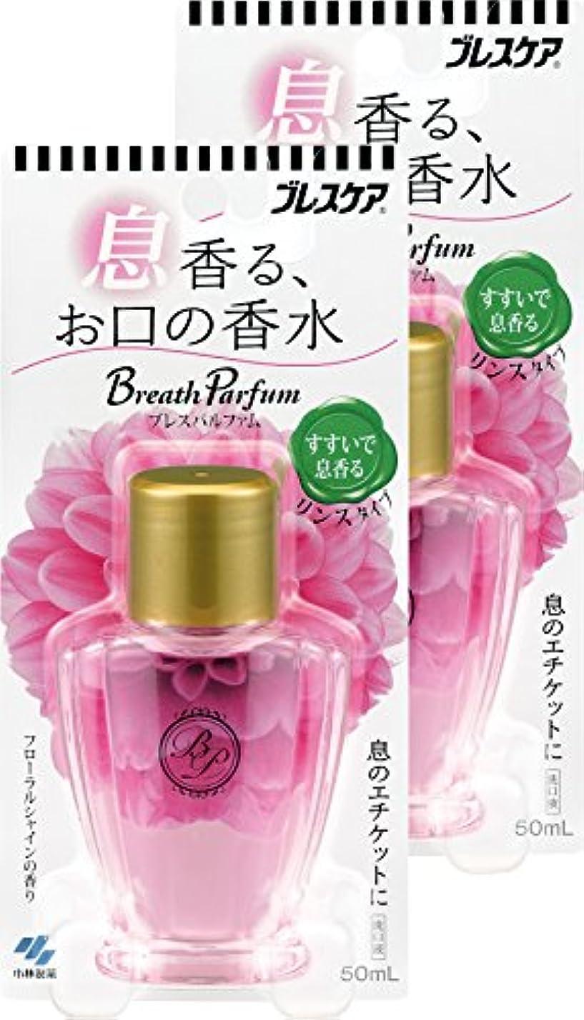 死なしでプロテスタント【まとめ買い】ブレスパルファム 息香る お口の香水 マウスウォッシュ 携帯用 フローラルシャインの香り 50ml×2個