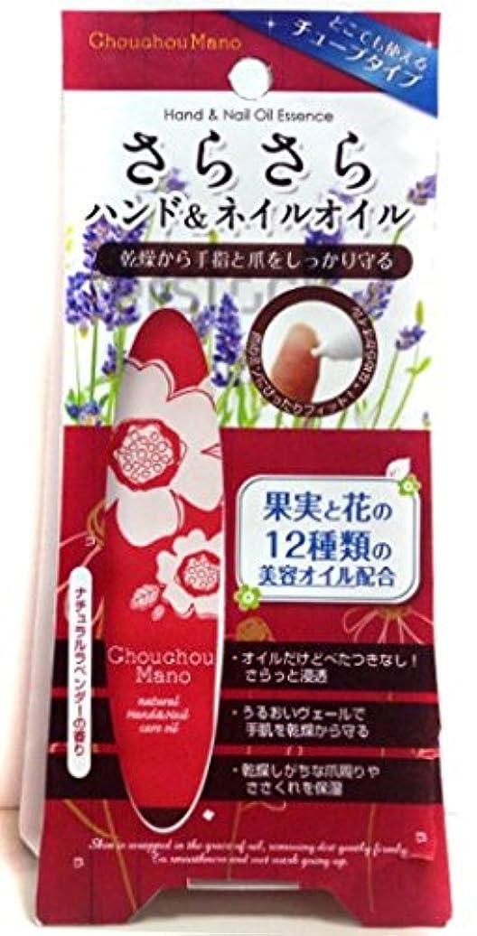 山ホラー排泄物シュシュマーノ ハンド&ネイルオイル ナチュラルラベンダーの香り