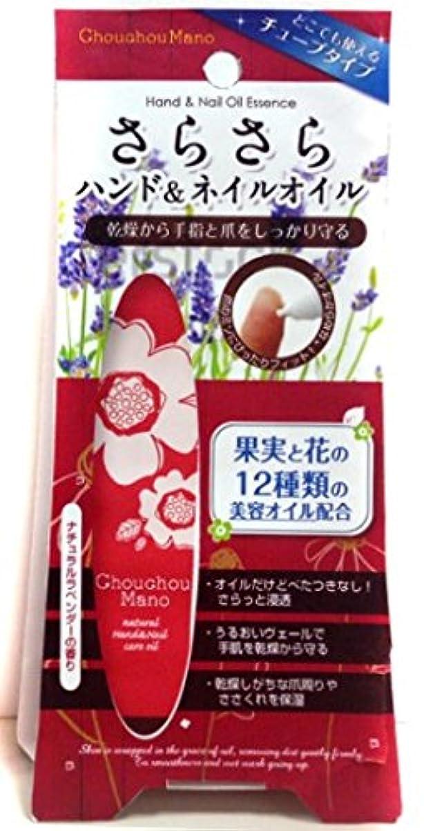 ピジン明らかにする定説シュシュマーノ ハンド&ネイルオイル ナチュラルラベンダーの香り