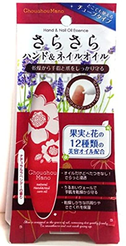 繁栄悪化させる付属品シュシュマーノ ハンド&ネイルオイル ナチュラルラベンダーの香り