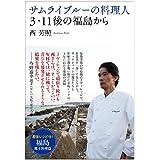 サムライブルーの料理人 3・11後の福島から