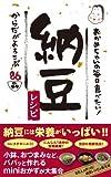 おかめちゃんの毎日食べたい! 納豆レシピ ~からだがよろこぶ86品~ (ミニCookシリーズ) 画像