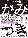 かみつき (扶桑社BOOKS)