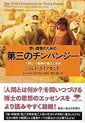 文庫 若い読者のための第三のチンパンジー (草思社文庫)