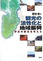 観光の活性化と地域振興-伊豆の観光を考える (静岡大学人文学部研究叢書)