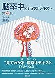 脳卒中ビジュアルテキスト 第4版