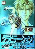 グラビテーション 4 (ソニー・マガジンズコミックス)