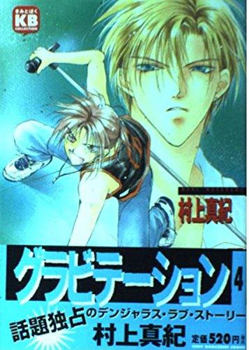 グラビテーション 4 (ソニー・マガジンズコミックス)の詳細を見る