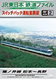 JR東日本鉄道ファイル 別冊2 スイッチバック運転室展望 篠ノ井線 松本~長野[DVD]