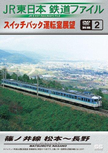 JR東日本鉄道ファイル 別冊2 スイッチバック運転室展望 篠ノ井線 松本~長野 [DVD]
