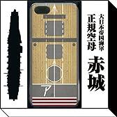 大日本帝国海軍 空母 「赤城」飛行甲板(iPhoneSE/5/5Sケース) (迷彩・ミリタリーケース専門店)