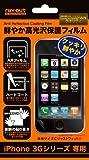 レイ・アウト iPhone 3G用 鮮やか高光沢保護フィルム RT-P1FS1/AR