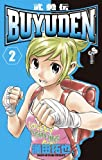 BUYUDEN 2—武勇伝 (少年サンデーコミックス)