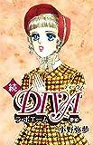 ラ・ボエーム ― 続・DIVA(歌姫)