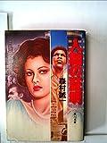 人間の証明 (1977年) (角川文庫)