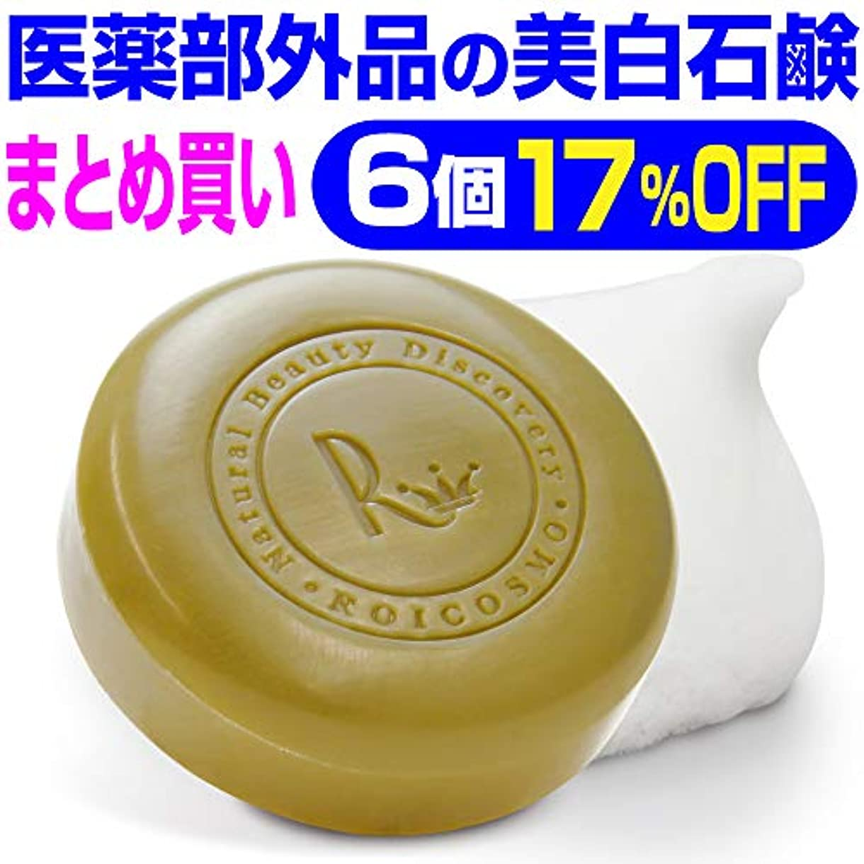 鉄申し立てシャイニング6個まとめ買い17%OFF 美白石鹸/ビタミンC270倍の美白成分配合の 洗顔石鹸『ホワイトソープ100g×6個』