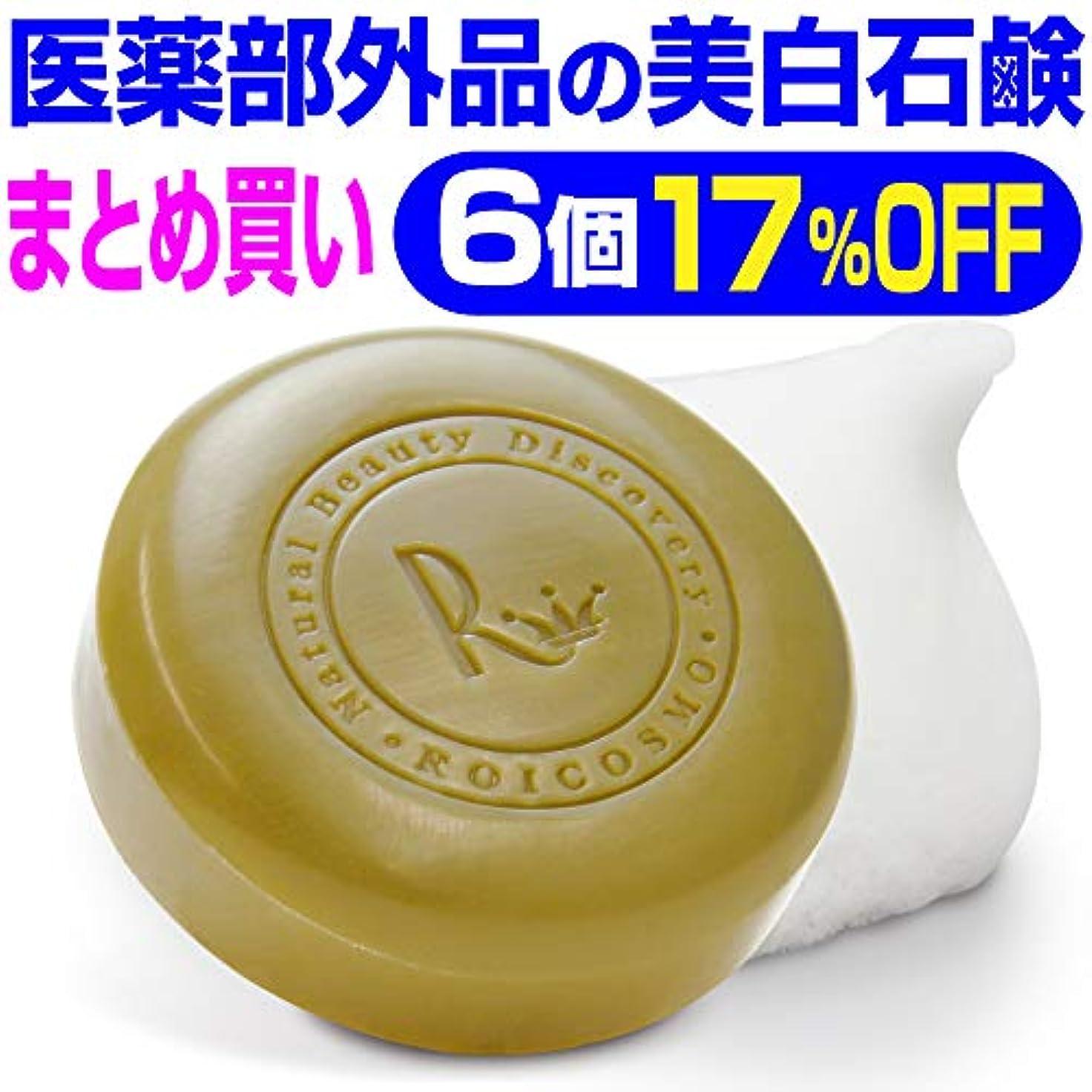 へこみと遊ぶ圧縮6個まとめ買い17%OFF 美白石鹸/ビタミンC270倍の美白成分配合の 洗顔石鹸『ホワイトソープ100g×6個』