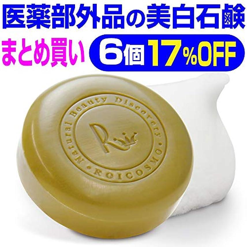 地理安全なボトル6個まとめ買い17%OFF 美白石鹸/ビタミンC270倍の美白成分配合の 洗顔石鹸『ホワイトソープ100g×6個』