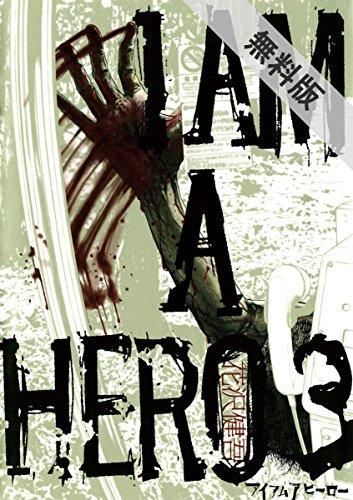 アイアムアヒーロー(3)【期間限定 無料お試し版】 (ビッグコミックス)の詳細を見る
