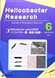 Helicobacter Research 20ー3―Journal of Helicobacter R 特集:Helicobacter pylori以外のヘリコバク