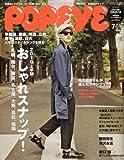 POPEYE (ポパイ) 2010年 07月号 [雑誌]