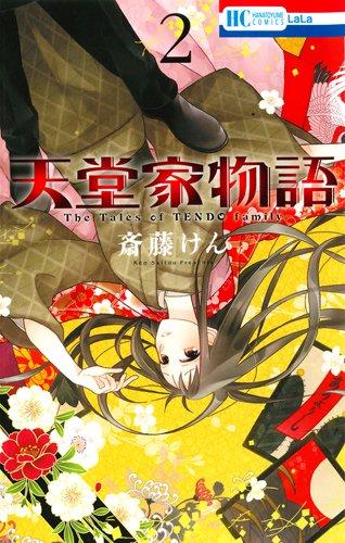 天堂家物語 2 (花とゆめコミックス)の詳細を見る