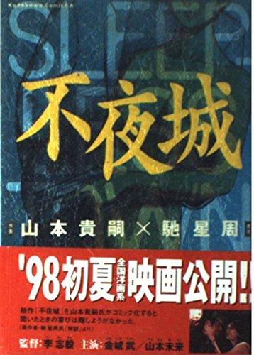 不夜城 (角川コミックス・エース)の詳細を見る
