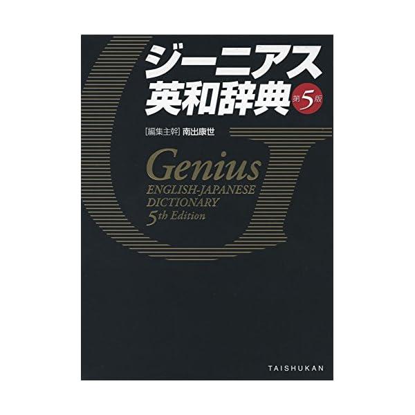 ジーニアス英和辞典 第5版の商品画像