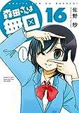 森田さんは無口 (16) (バンブーコミックス 4コマセレクション)