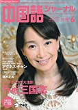 中国語ジャーナル 2009年 06月号 [雑誌]